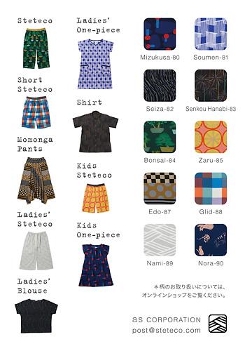 steteco.com 2017 Collection